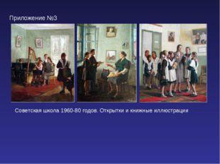 Приложение №3 Советская школа 1960-80 годов. Открытки и книжные иллюстрации