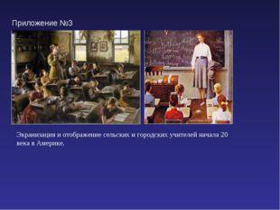 Приложение №3 Экранизация и отображение сельских и городских учителей начала