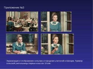 Приложение №3 Экранизация и отображение сельских и городских учителей в Швеци