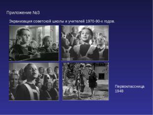 Приложение №3 Экранизация советской школы и учителей 1970-90-х годов. Первокл