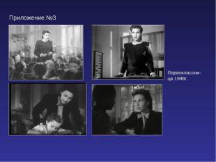 Приложение №3 Первоклассни-ца 1948г.