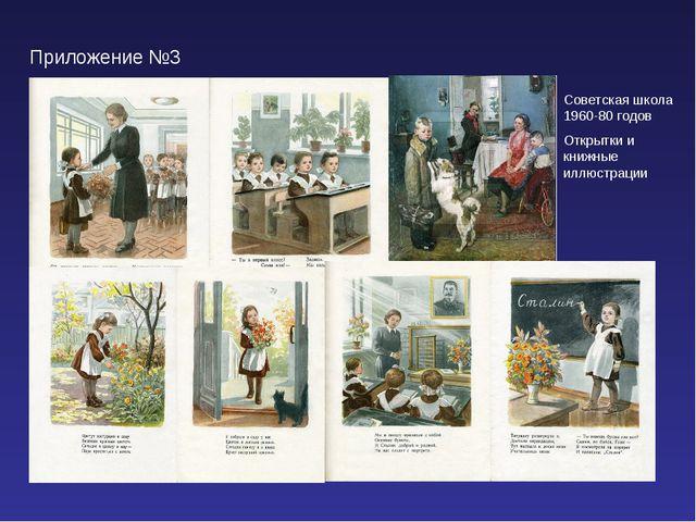 Приложение №3 Советская школа 1960-80 годов Открытки и книжные иллюстрации