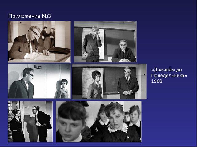 Приложение №3 «Доживём до Понедельника» 1968