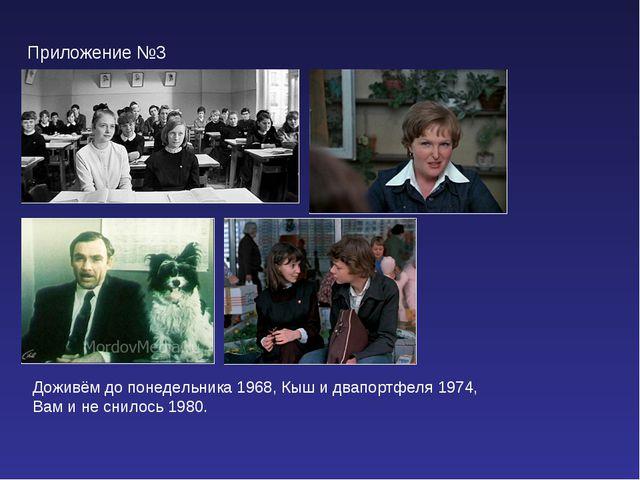 Приложение №3 Доживём до понедельника 1968, Кыш и двапортфеля 1974, Вам и не...