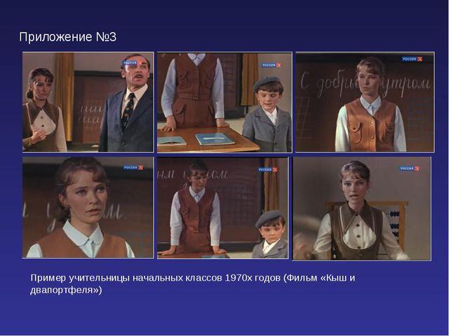 Приложение №3 Пример учительницы начальных классов 1970х годов (Фильм «Кыш и...