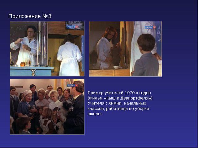 Приложение №3 Пример учителей 1970-х годов (Фильм «Кыш и Двапортфеля») Учител...
