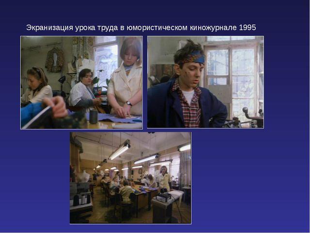 Экранизация урока труда в юмористическом киножурнале 1995