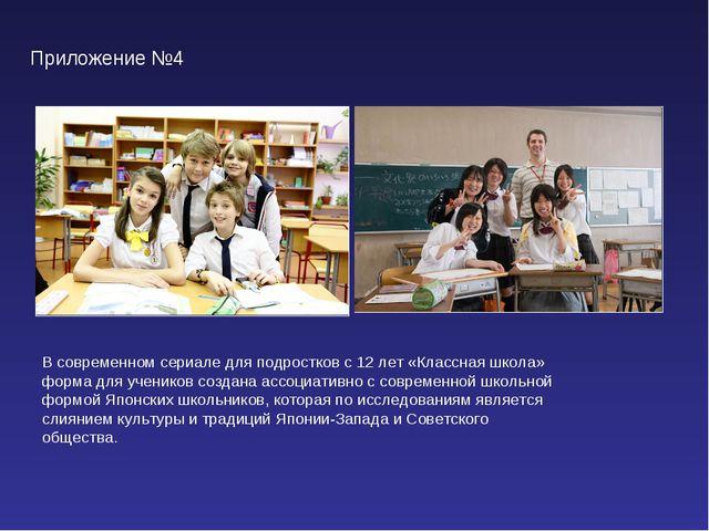 Приложение №4 В современном сериале для подростков с 12 лет «Классная школа»...