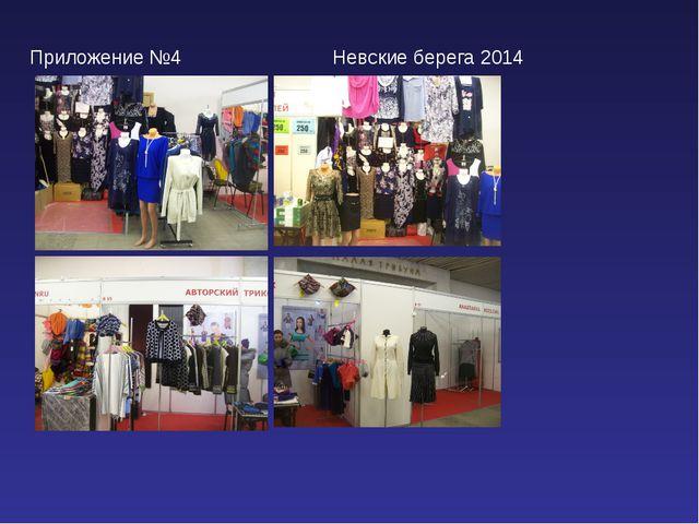 Приложение №4 Невские берега 2014