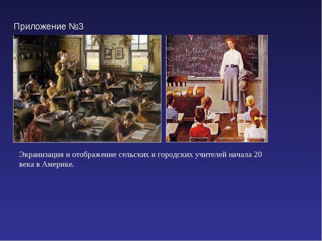 Приложение №3 Экранизация и отображение сельских и городских учителей начала...