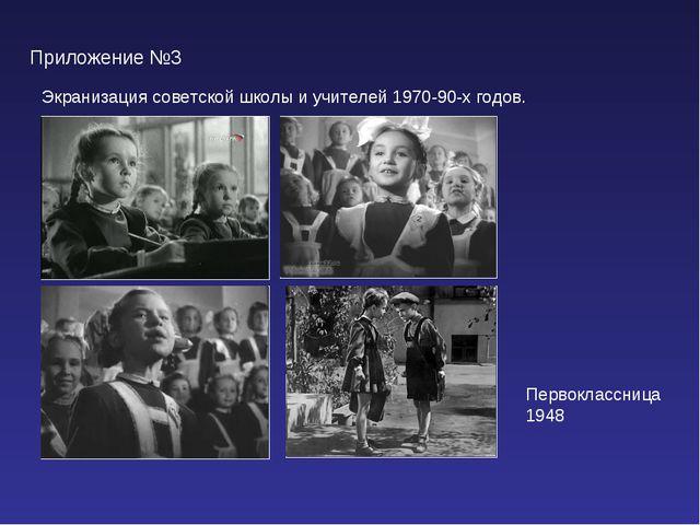 Приложение №3 Экранизация советской школы и учителей 1970-90-х годов. Первокл...