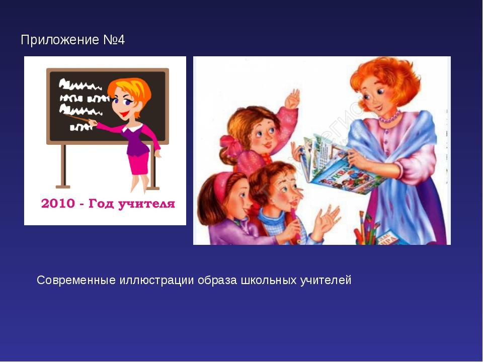 Приложение №4 Современные иллюстрации образа школьных учителей