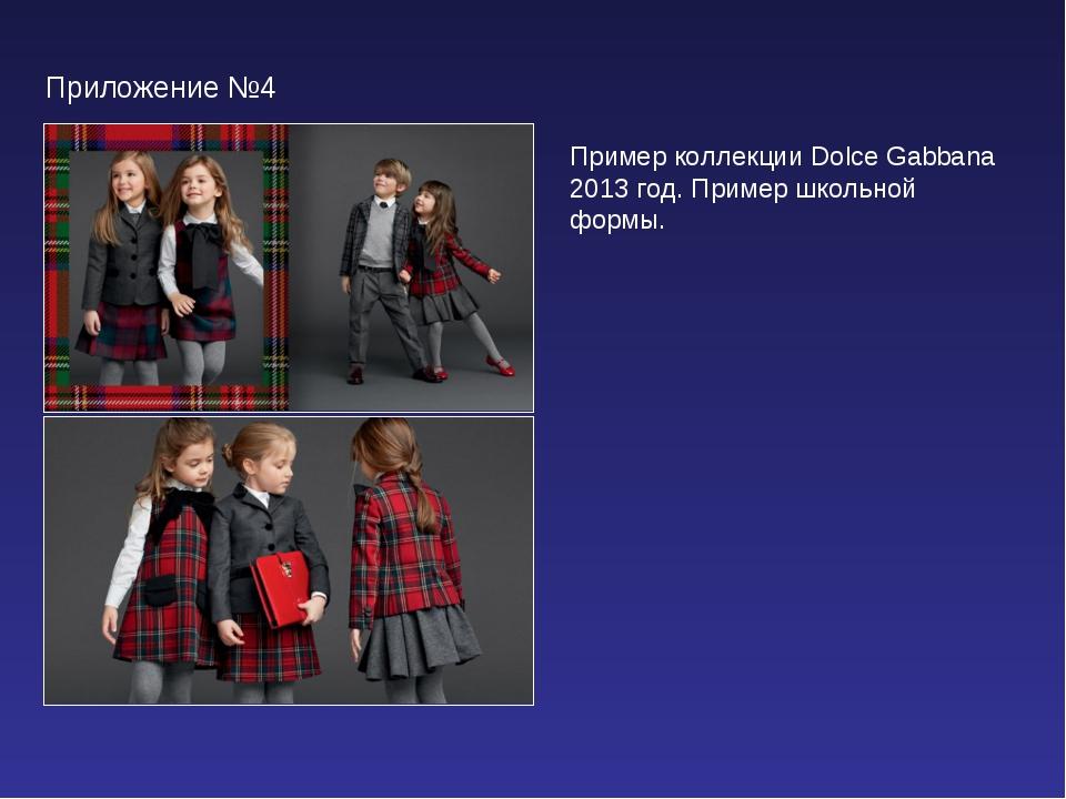 Приложение №4 Пример коллекции Dolce Gabbana 2013 год. Пример школьной формы.