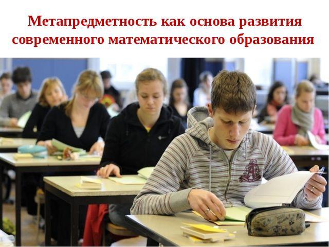 Метапредметность как основа развития современного математического образования