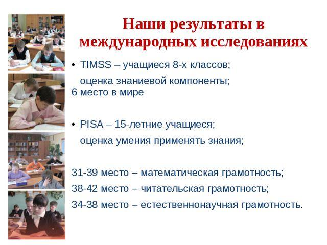 Наши результаты в международных исследованиях TIMSS – учащиеся 8-х классов; о...