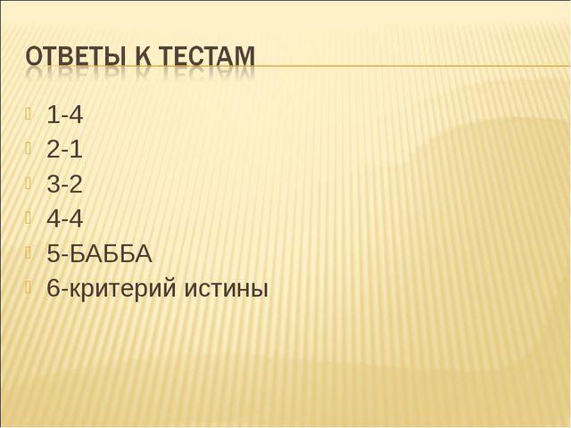 1-4 2-1 3-2 4-4 5-БАББА 6-критерий истины
