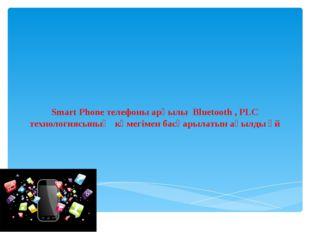 Smart Phone телефоны арқылы Bluetooth , PLC технологиясының көмегімен басқар