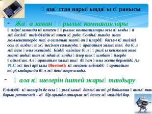 Жаңа заман құрылыс компаниялары Қазіргі заманда көптеген құрылыс компаниялар