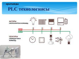 PLC технологиясы Қорытынды