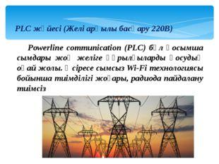PLC жүйесі (Желі арқылы басқару 220В) Powerline communication (PLC) бұл қосы