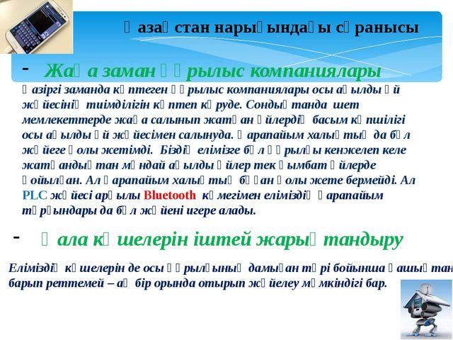 Жаңа заман құрылыс компаниялары Қазіргі заманда көптеген құрылыс компаниялар...