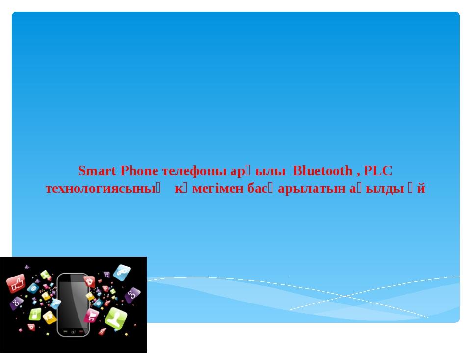 Smart Phone телефоны арқылы Bluetooth , PLC технологиясының көмегімен басқар...