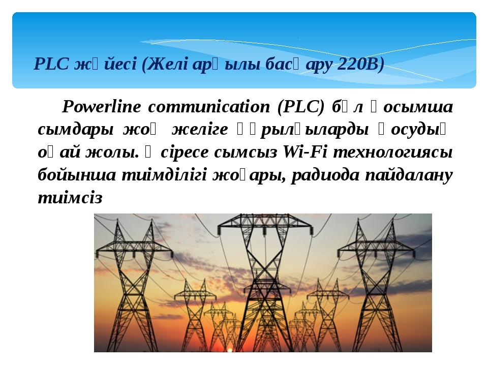 PLC жүйесі (Желі арқылы басқару 220В) Powerline communication (PLC) бұл қосы...