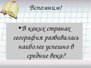 Вспомним! Что заставило людей Древнего мира приобретать географические знания