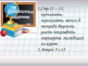 Стр.11 – 13, прочитать, пересказать, записи в тетради выучить, уметь показыва