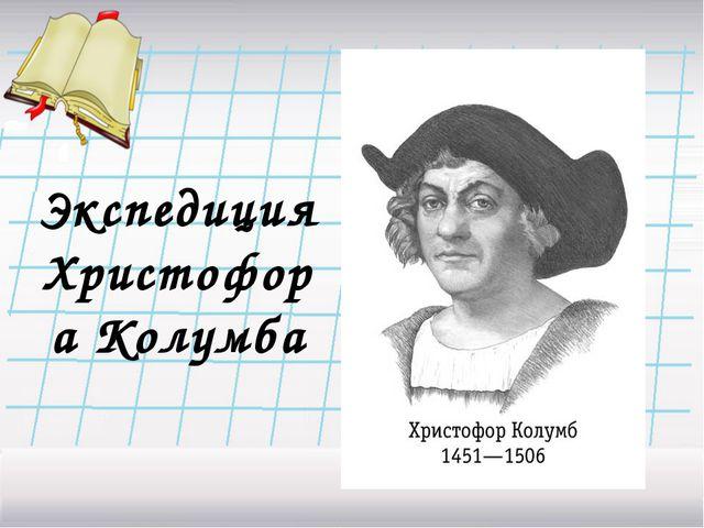 Экспедиция Христофора Колумба