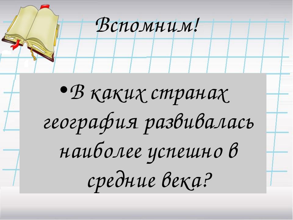 Вспомним! Что заставило людей Древнего мира приобретать географические знания...