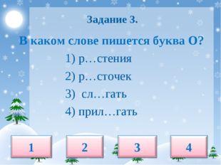 Задание 3. В каком слове пишется буква О? 1) р…стения 2) р…сточек 3) сл…гать