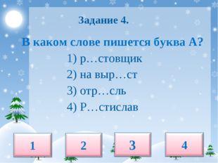 Задание 4. В каком слове пишется буква А? 1) р…стовщик 2) на выр…ст 3) отр…с
