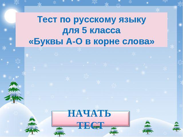Тест по русскому языку для 5 класса «Буквы А-О в корне слова»