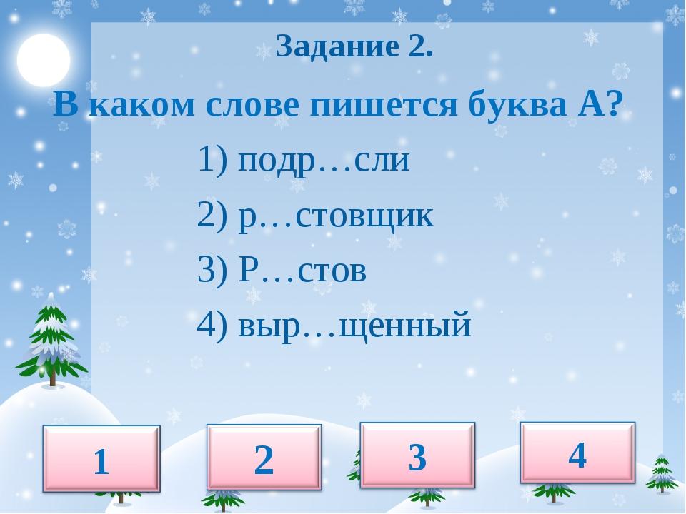 Задание 2. В каком слове пишется буква А? 1) подр…сли 2) р…стовщик 3) Р…стов...