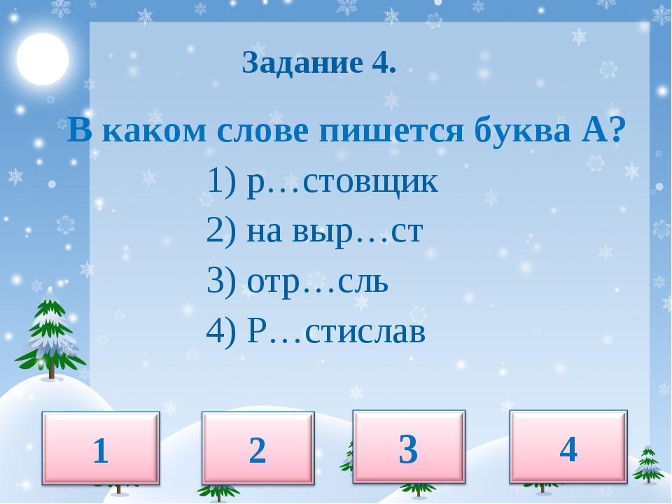 Задание 4. В каком слове пишется буква А? 1) р…стовщик 2) на выр…ст 3) отр…с...