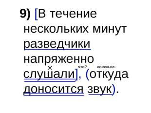 9) [В течение нескольких минут разведчики напряженно слушали], (откуда доноси