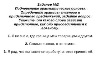 Задание №2 Подчеркните грамматические основы. Определите границы главного и п