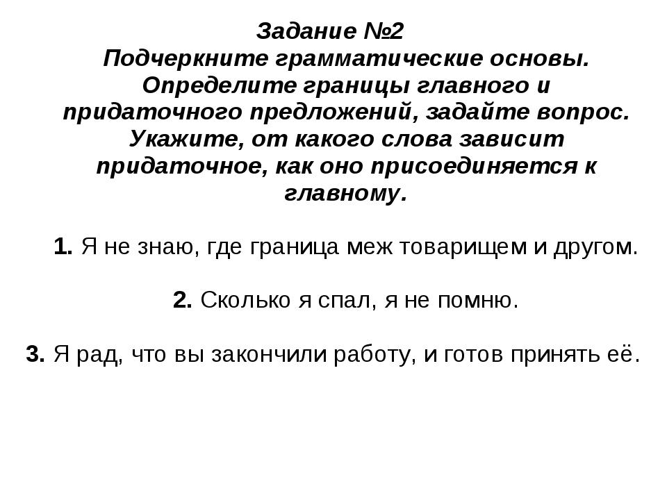 Задание №2 Подчеркните грамматические основы. Определите границы главного и п...