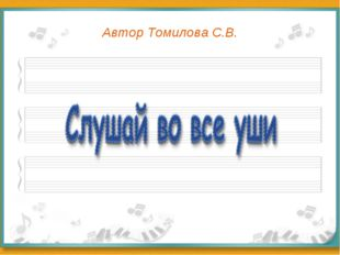 Автор Томилова С.В.