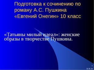 Подготовка к сочинению по роману А.С. Пушкина «Евгений Онегин» 10 класс «Тать