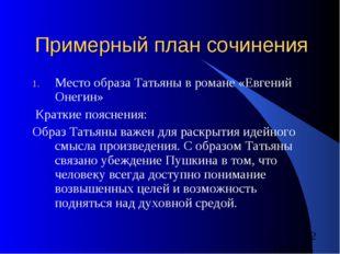 Примерный план сочинения Место образа Татьяны в романе «Евгений Онегин» Крат