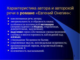 Характеристика автора и авторской речи в романе «Евгений Онегин»: взволнованн
