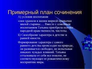 Примерный план сочинения А) условия воспитания «они хранили в жизни мирной пр