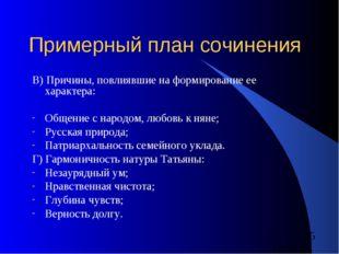 Примерный план сочинения В) Причины, повлиявшие на формирование ее характера: