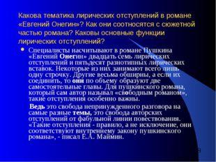 Какова тематика лирических отступлений в романе «Евгений Онегин»? Как они соо