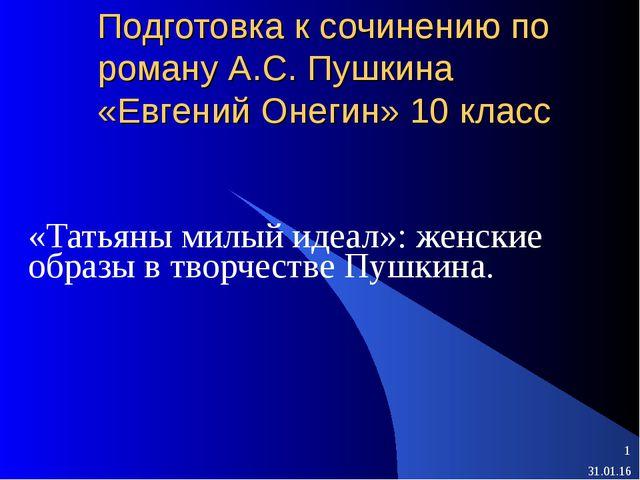 Подготовка к сочинению по роману А.С. Пушкина «Евгений Онегин» 10 класс «Тать...
