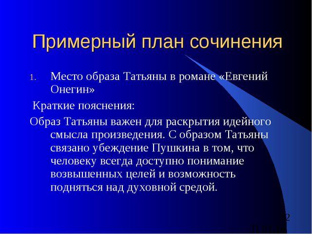Примерный план сочинения Место образа Татьяны в романе «Евгений Онегин» Крат...