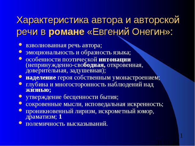 Характеристика автора и авторской речи в романе «Евгений Онегин»: взволнованн...