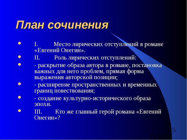 План сочинения I. Место лирических отступлений в романе «Евгений Онегин». II....